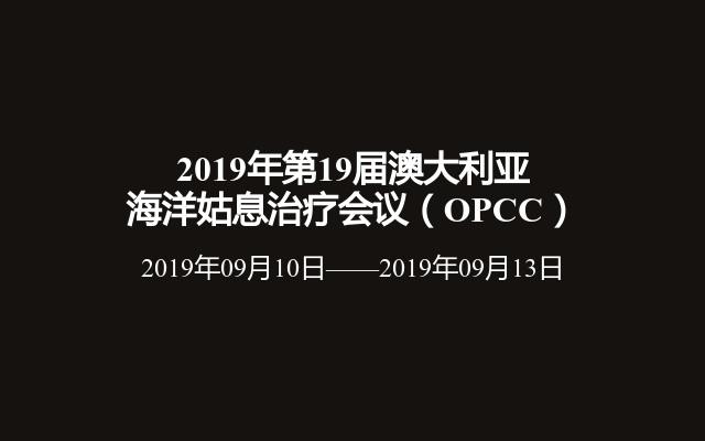 2019年第19届澳大利亚海洋姑息治疗会议(OPCC)