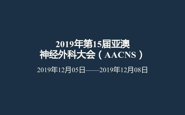 2019年第15届亚澳神经外科大会(AACNS)