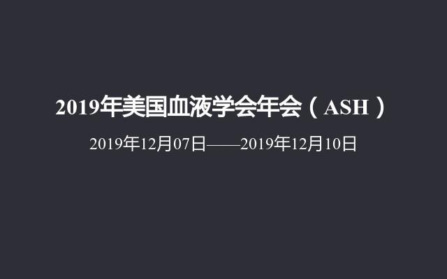 2019年美国血液学会年会(ASH)