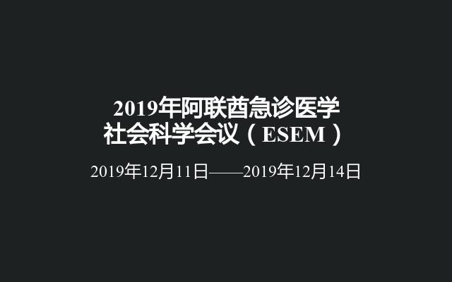 2019年阿联酋急诊医学社会科学会议(ESEM)