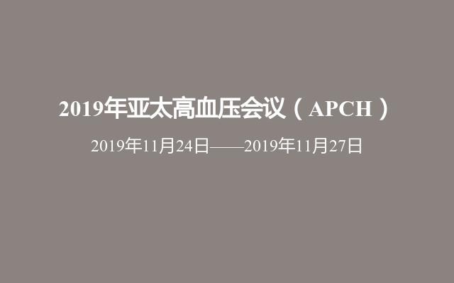 2019年亚太高血压会议(APCH)