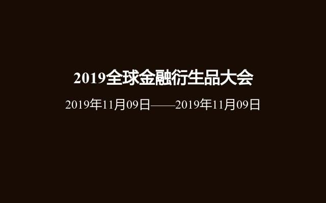 2019全球金融衍生品大会