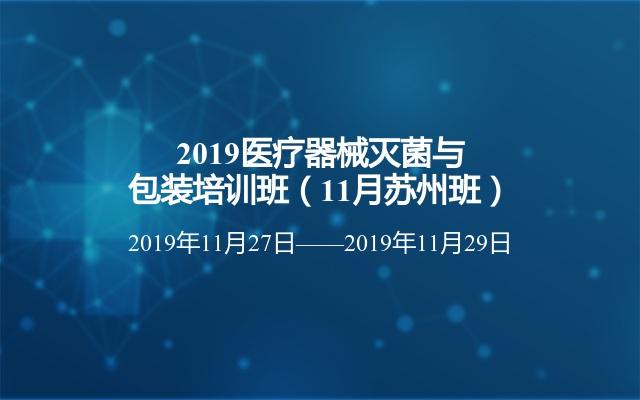 2019医疗器械灭菌与包装培训班(11月苏州班)