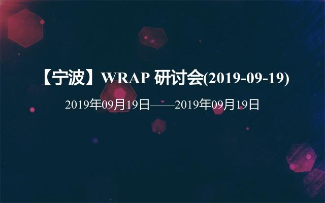 【寧波】WRAP 研討會(2019-09-19)