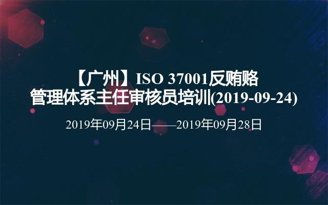 【广州】ISO 37001反贿赂管理体系主任审核员培训班(2019-09-24)