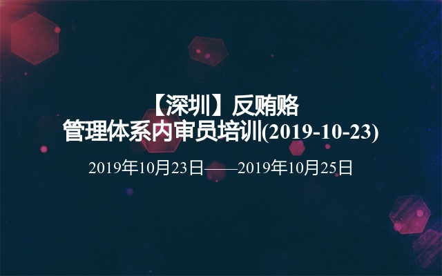 【深圳】反贿赂管理体系内审员培训班(2019-10-23)