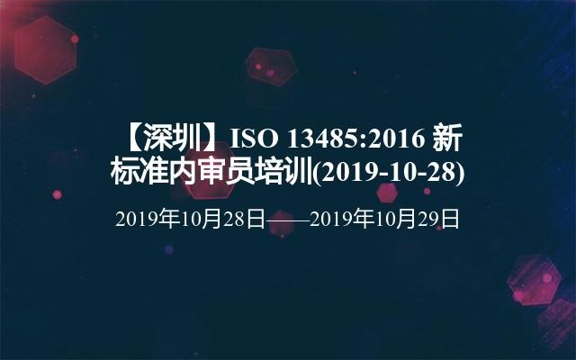 【深圳】ISO 13485:2016 新标准内审员培训班(2019-10-28)