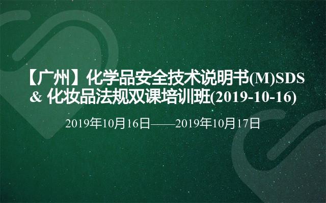 【广州】化学品安全技术说明书(M)SDS & 化妆品法规双课培训班(2019-10-16)