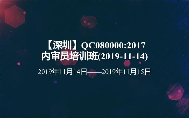 【深圳】QC080000:2017内审员培训班(2019-11-14)