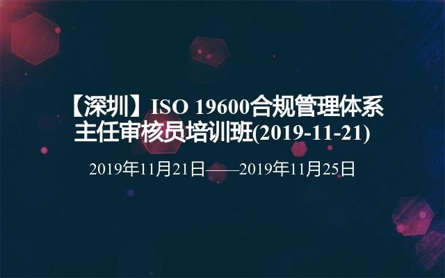 【深圳】ISO 19600合規管理體系主任審核員培訓班(2019-11-21)