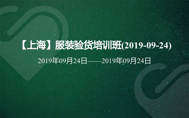 【上海】11选5验货培训班(2019-09-24)