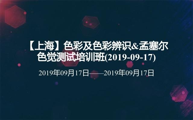 【上海】色彩及色彩辨识&孟塞尔色觉测试培训班(2019-09-17)