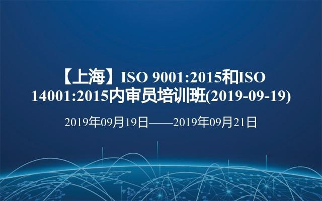 【上海】ISO 9001:2015和ISO 14001:2015内审员培训班(2019-09-19)