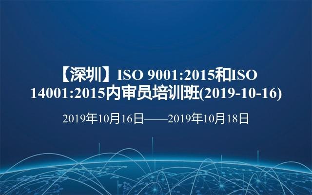 【深圳】ISO 9001:2015和ISO 14001:2015内审员培训班(2019-10-16)
