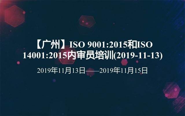 【广州】ISO 9001:2015和ISO 14001:2015内审员培训班(2019-11-13)