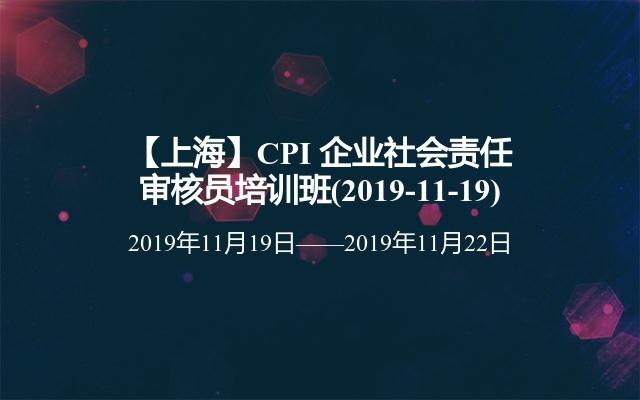 【上海】CPI 企業社會責任審核員培訓班(2019-11-19)