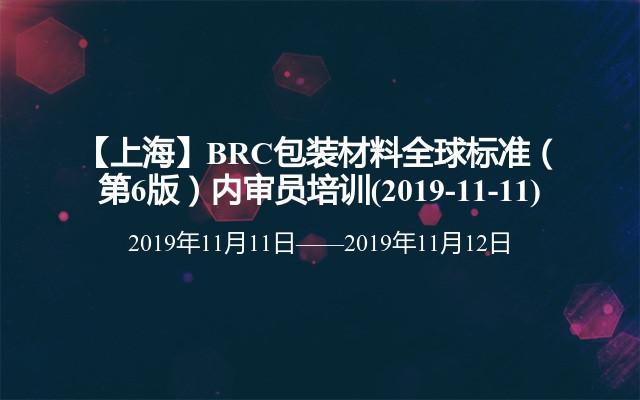 【上海】BRC包裝材料全球標準(第6版)內審員培訓班(2019-11-11)