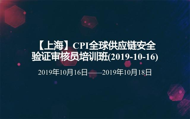 【上海】CPI全球供应链安全验证审核员培训班(2019-10-16)