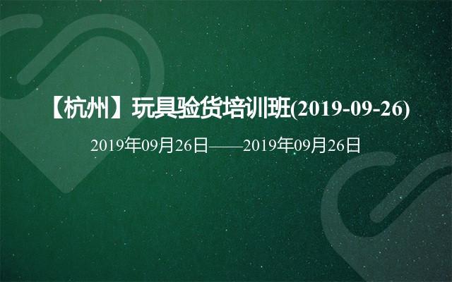 【杭州】玩具验货培训班(2019-09-26)