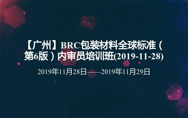 【广州】BRC包装材料全球标准(第6版)内审员培训班(2019-11-28)