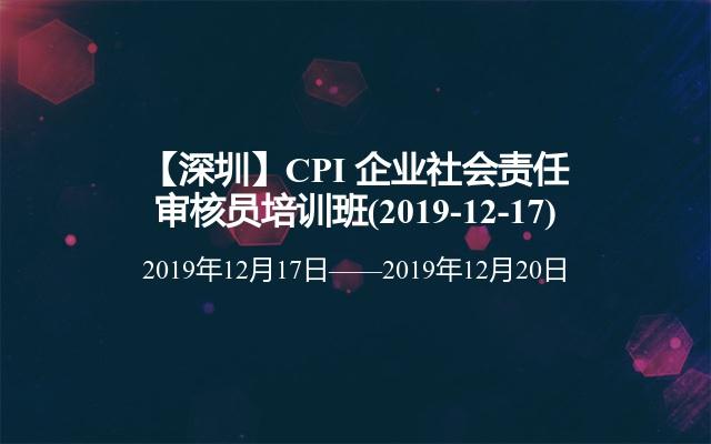 【深圳】CPI 企业社会责任审核员培训班(2019-12-17)