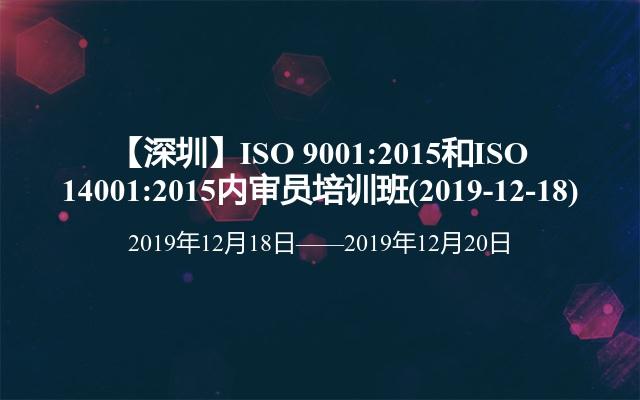 【深圳】ISO 9001:2015和ISO 14001:2015内审员培训班(2019-12-18)