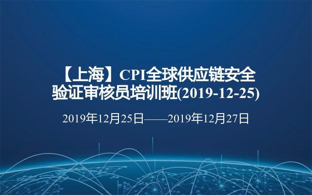 【上海】CPI全球供应链安全验证审核员培训班(2019-12-25)