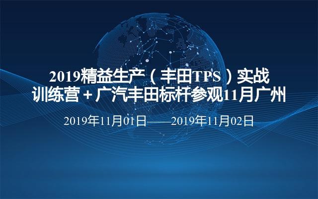 2019年广州11月会议日程排期表已发布,建议收藏