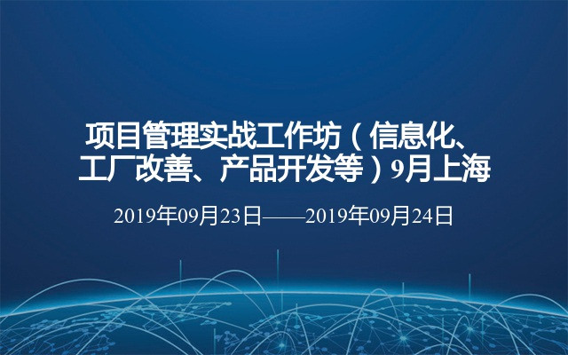 2019项目管理实战工作坊(信息化、工厂改善、产品开发等)10月上海