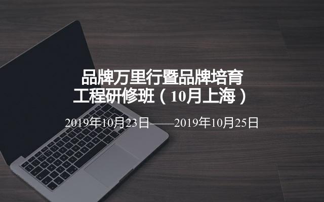 品牌万里行暨品牌培育工程研修班(10月上海)