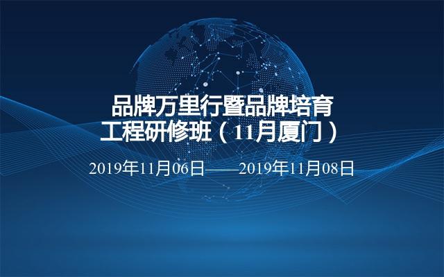 品牌万里行暨品牌培育工程研修班(11月厦门)
