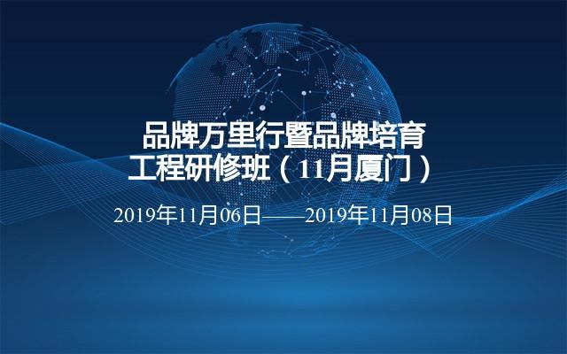 品牌萬里行暨品牌培育工程研修班(11月廈門)