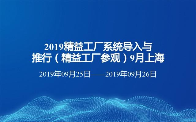 2019精益工厂系统导入与推行(精益工厂参观)9月上海