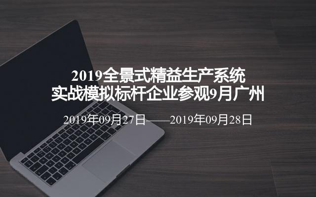 2019全景式精益生产系统实战模拟标杆企业参观9月广州
