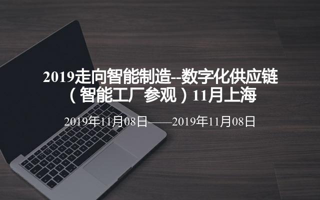 2019走向智能制造--数字化供应链(智能工厂参观)11月上海