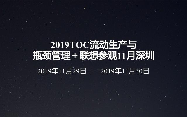 2019TOC流动生产与瓶颈管理+联想参观11月深圳