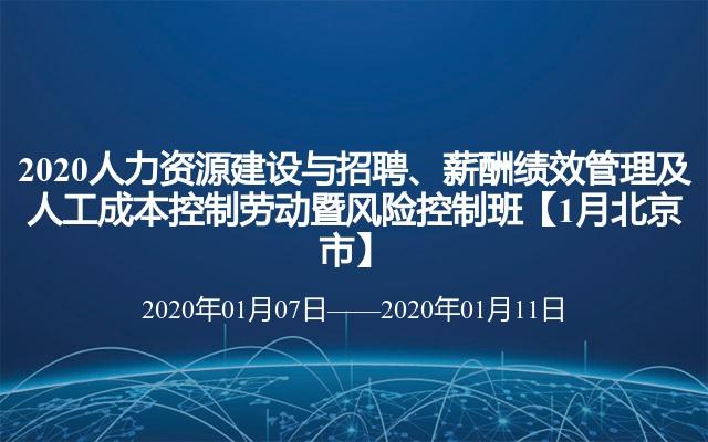 2020年北京1月会议日程排期表已发布,建议收藏