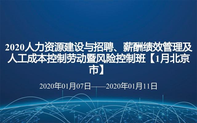 2020人力资源建设与招聘、薪酬绩效管理及人工成本控制劳动暨风险控制班【1月北京市】