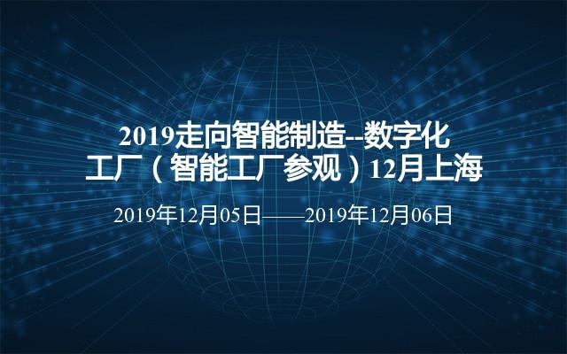 2019走向智能制造--數字化工廠(智能工廠參觀)12月上海班