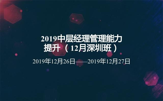 2019中层经理管理能力提升 (12月深圳班)