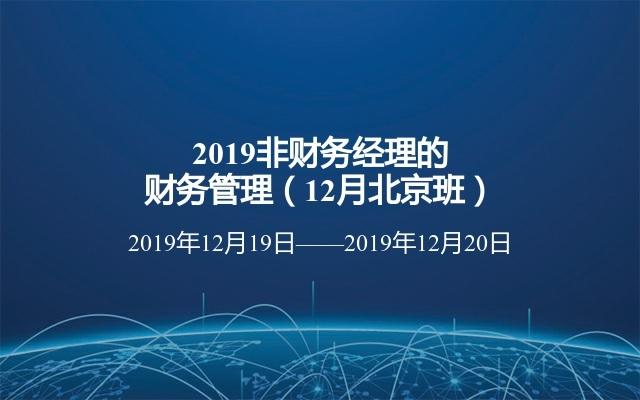 2019非财务经理的财务管理(12月北京班)