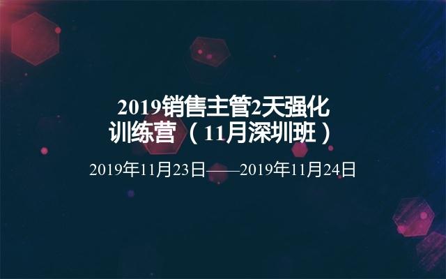 2019出售主管2天强化练习营 (11月深圳班)