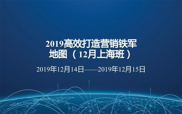 2019高效打造营销铁军地图 (12月上海班)