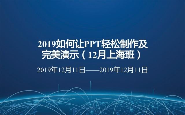 2019如何让PPT轻松制作及完美演示(12月上海班)