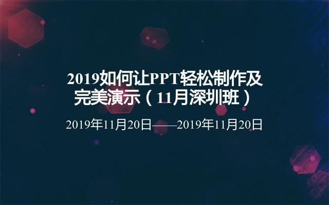 2019如何让PPT轻松制作及完美演示(11月深圳班)