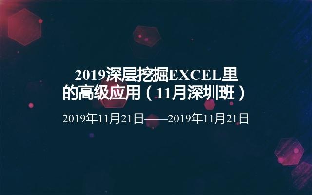 2019深层挖掘EXCEL里的高级应用(11月深圳班)