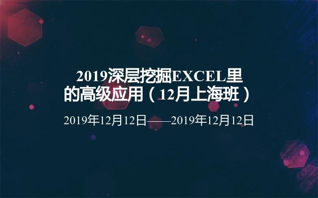 2019深层挖掘EXCEL里的高级应用(12月上海班)
