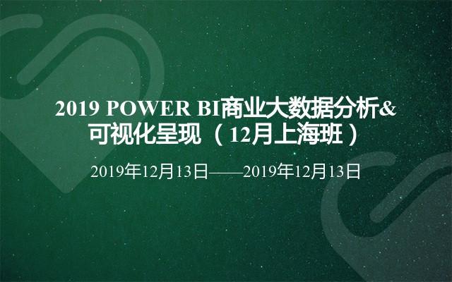2019  POWER BI商業大數據分析&可視化呈現 (12月上海班)