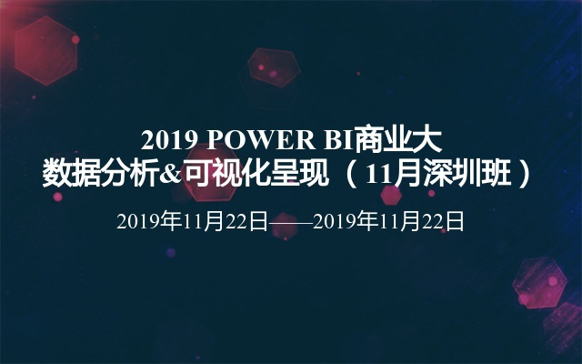 2019 POWER BI商業大數據分析&可視化呈現 (11月深圳班)