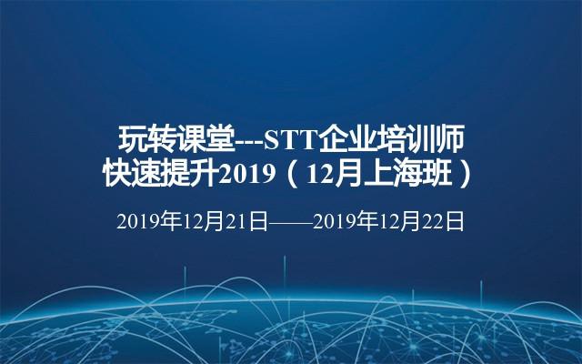 玩转课堂---STT企业培训师快速提升2019(12月上海班)